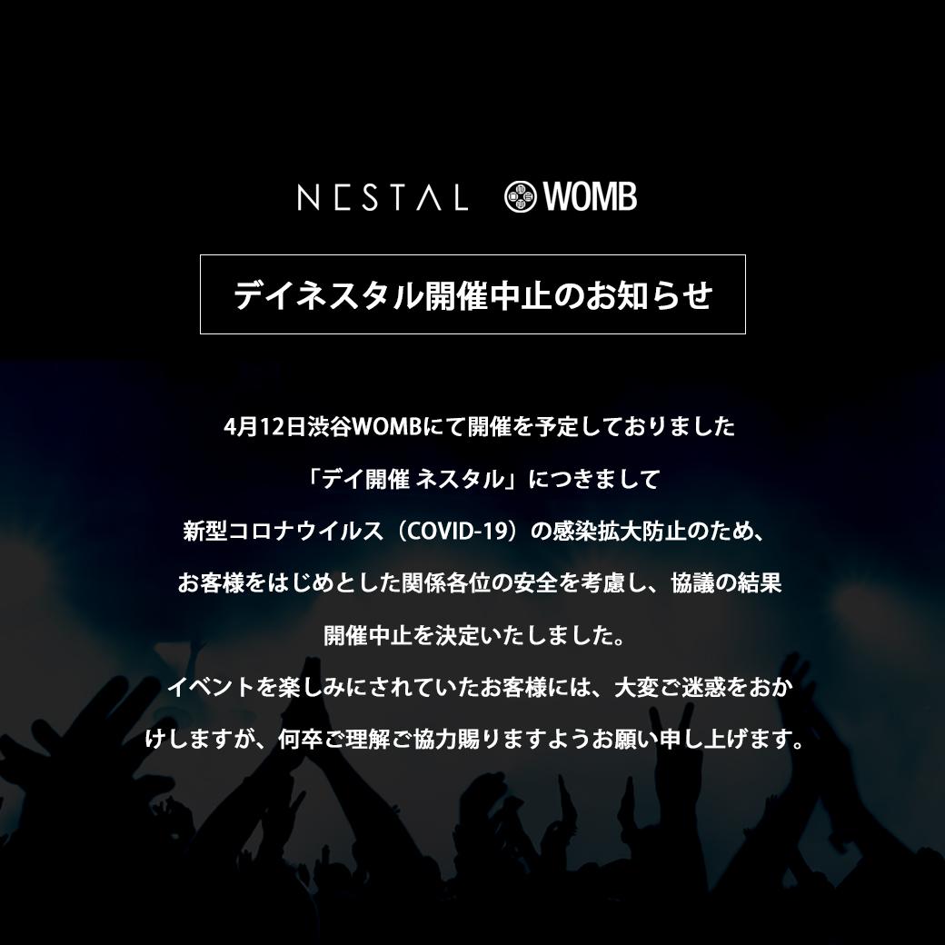 4月12日NESTAL開催中止のお知らせ