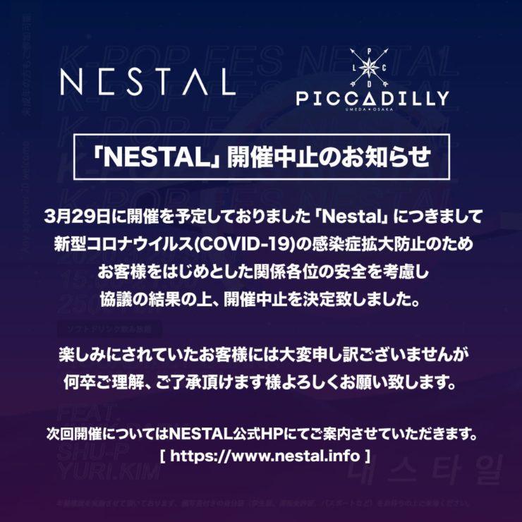 3月29日NESTAL開催中止のお知らせ
