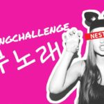 아무노래 챌린지 ANY SONG CHALLENGE BY NESTAL