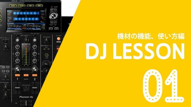 オンラインDJ LESSON-Pioneer DJコントローラー を使った 基礎レッスン Vol.1(How To Tutorial)