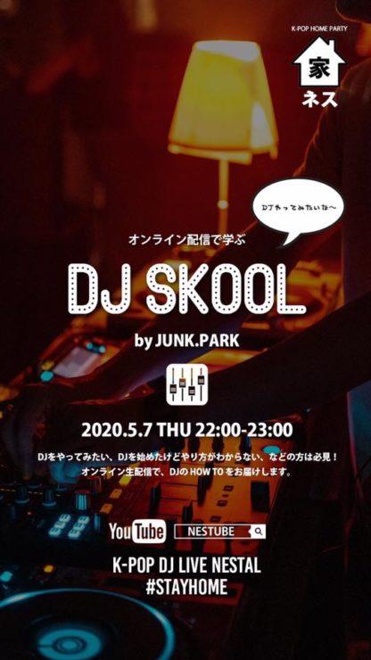 オンラインDJレッスン by DJ JUNK Park
