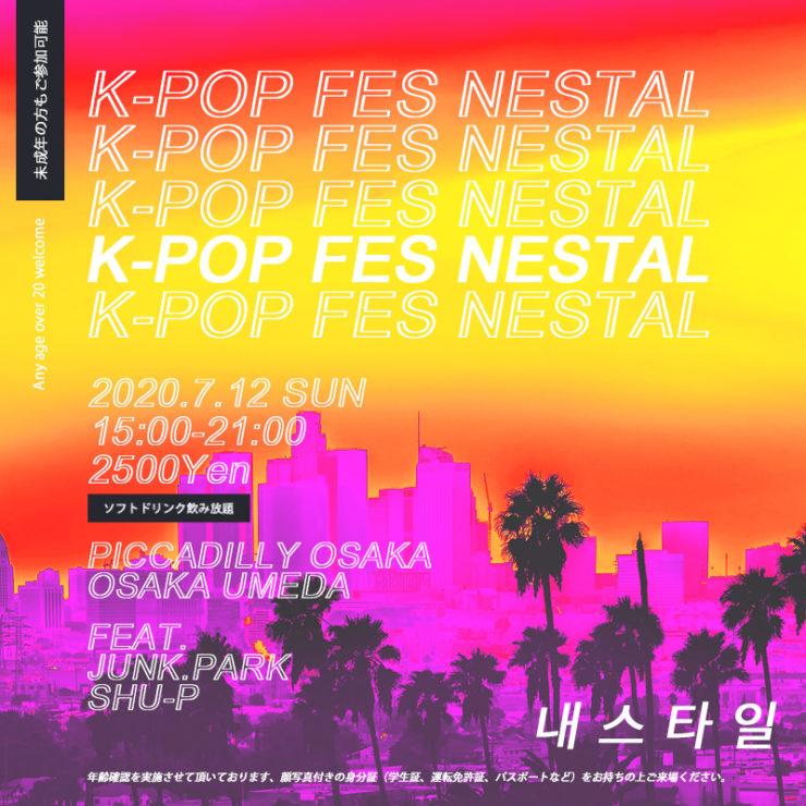 7月12日(日)は大阪でK-POPフェスNESTALを開催