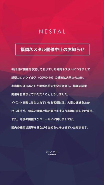 8月8日の福岡ネスタル開催中止のお知らせ