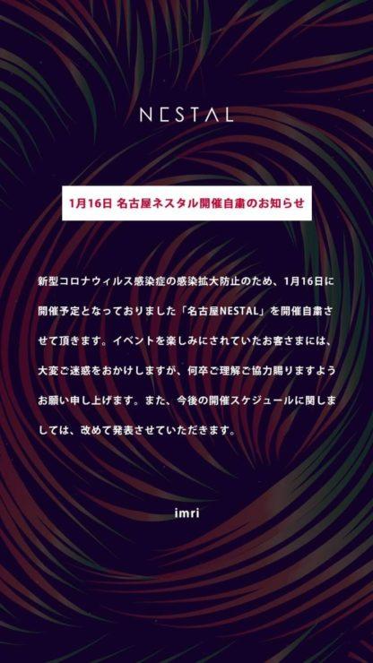 1/16 名古屋NESTAL開催自粛のお知らせ