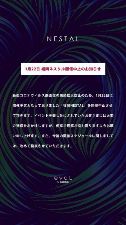 1/22 福岡NESTAL開催自粛のお知らせ