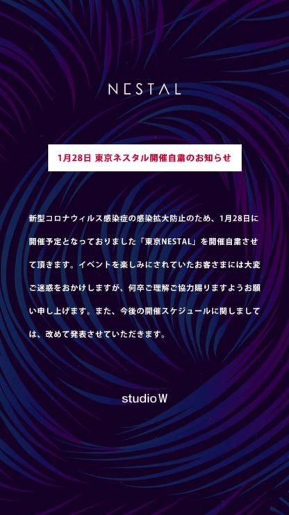 1/28開催 東京ネスタル延期のお知らせ