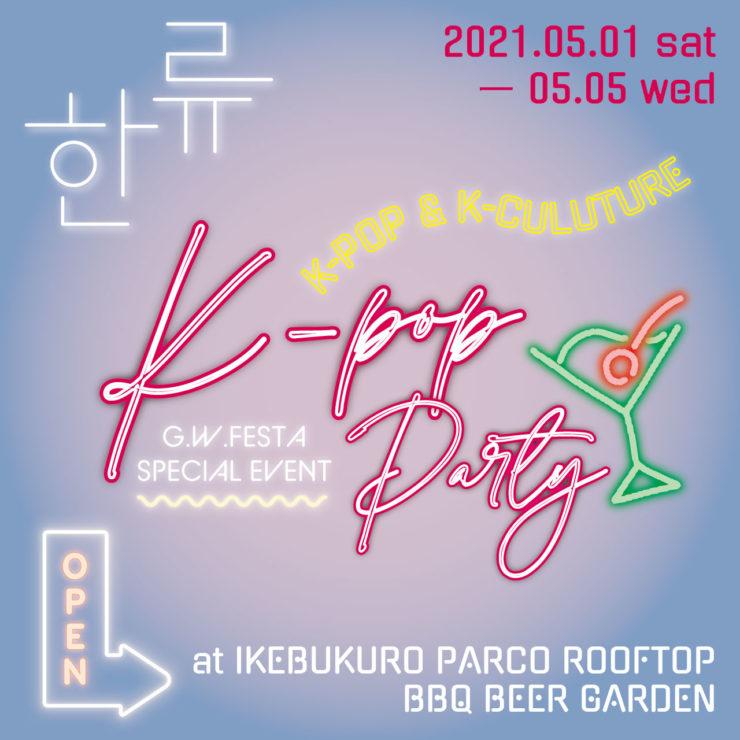 池袋パルコ× BBQビアガーデンコラボイベント「K-POP PARTY」